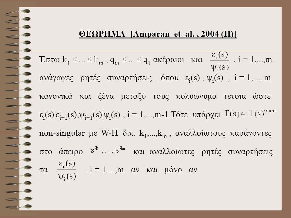 ΘΕΩΡΗΜΑ [Amparan et al. , 2004 (II)]